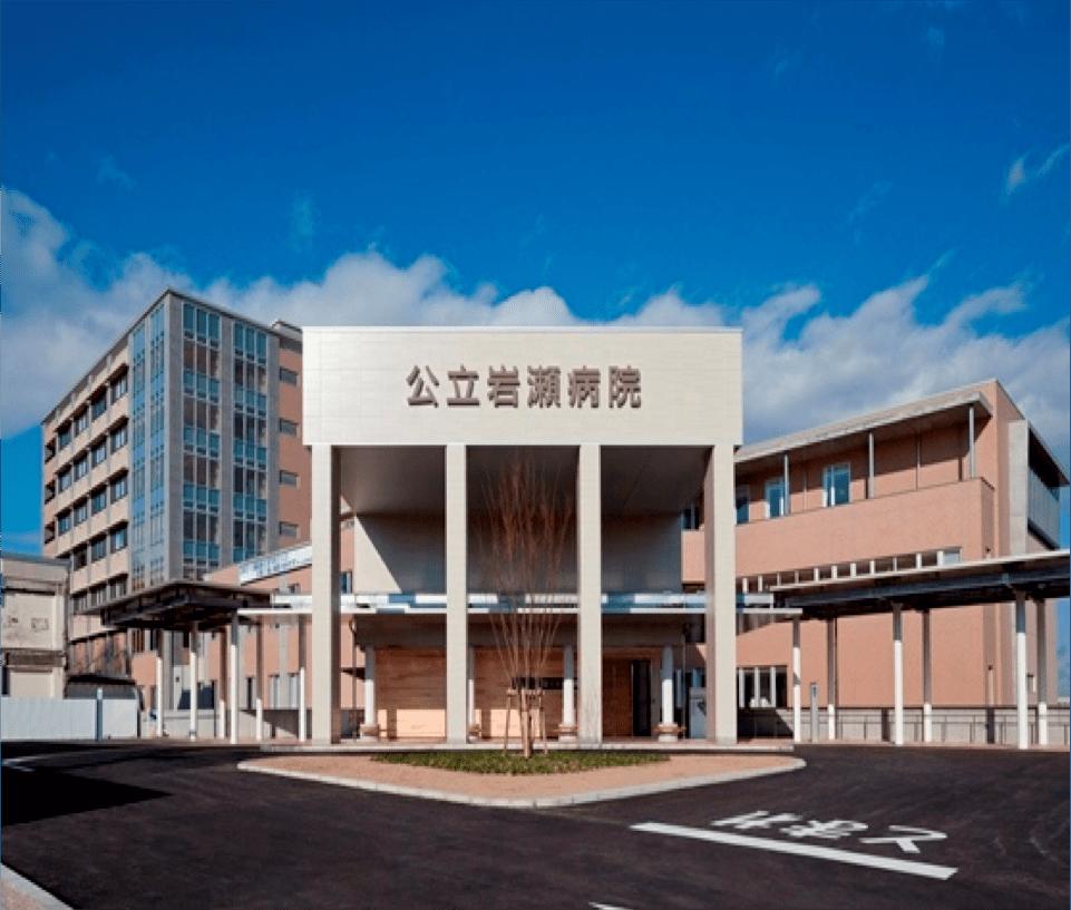 公立岩瀬病院